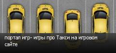 портал игр- игры про Такси на игровом сайте