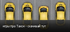игры про Такси - скачивай тут