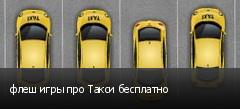 флеш игры про Такси бесплатно