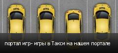 портал игр- игры в Такси на нашем портале