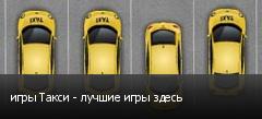 игры Такси - лучшие игры здесь