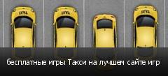 бесплатные игры Такси на лучшем сайте игр