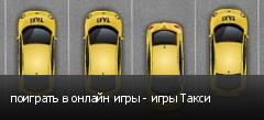 поиграть в онлайн игры - игры Такси