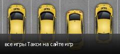 все игры Такси на сайте игр