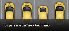поиграть в игры Такси бесплатно