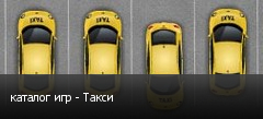 каталог игр - Такси