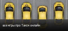 все игры про Такси онлайн