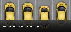 любые игры в Такси в интернете