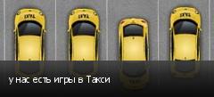 у нас есть игры в Такси