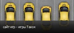 сайт игр - игры Такси