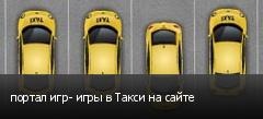 портал игр- игры в Такси на сайте