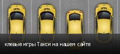 клевые игры Такси на нашем сайте
