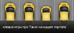клевые игры про Такси на нашем портале
