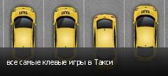 все самые клевые игры в Такси