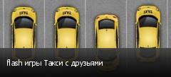flash игры Такси с друзьями