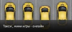 Такси , мини игры - онлайн