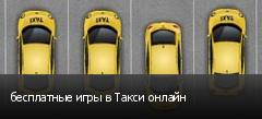 бесплатные игры в Такси онлайн