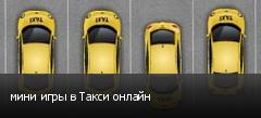 мини игры в Такси онлайн