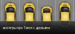 все игры про Такси с друзьями