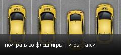 поиграть во флеш игры - игры Такси