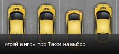 играй в игры про Такси на выбор