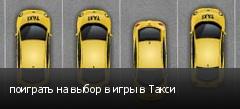 поиграть на выбор в игры в Такси