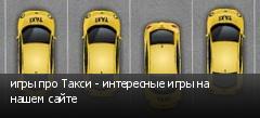 игры про Такси - интересные игры на нашем сайте