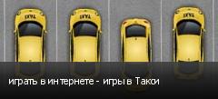 играть в интернете - игры в Такси