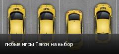 любые игры Такси на выбор
