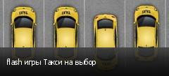 flash игры Такси на выбор