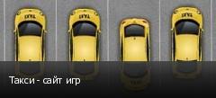 Такси - сайт игр