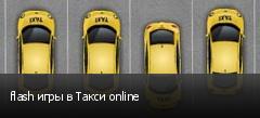 flash игры в Такси online