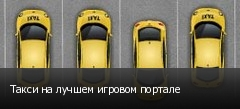 Такси на лучшем игровом портале