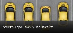 все игры про Такси у нас на сайте