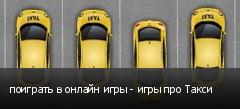 поиграть в онлайн игры - игры про Такси