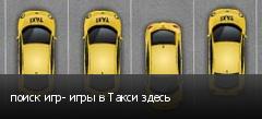 поиск игр- игры в Такси здесь