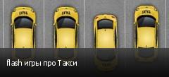 flash игры про Такси