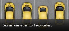 бесплатные игры про Такси сейчас