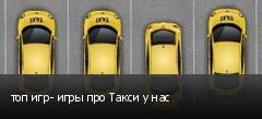 топ игр- игры про Такси у нас