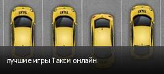 лучшие игры Такси онлайн