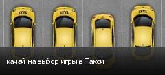 качай на выбор игры в Такси