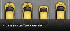 играть в игры Такси онлайн