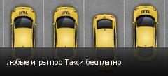 любые игры про Такси бесплатно
