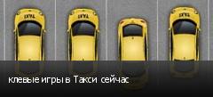 клевые игры в Такси сейчас