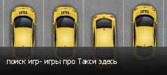 поиск игр- игры про Такси здесь