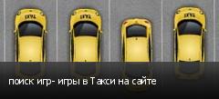поиск игр- игры в Такси на сайте