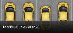 новейшие Такси онлайн