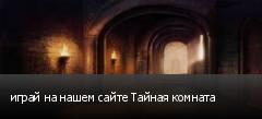 играй на нашем сайте Тайная комната