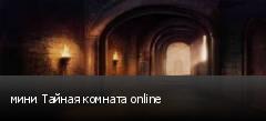 мини Тайная комната online