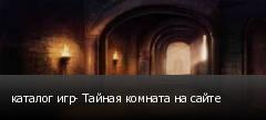 каталог игр- Тайная комната на сайте